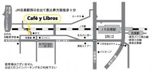 Cafe-Libro-Map