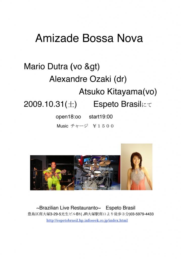 amizade-bossa-novaフライヤー